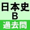 大学入試過去問日本史B