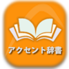 日本語アクセント辞書
