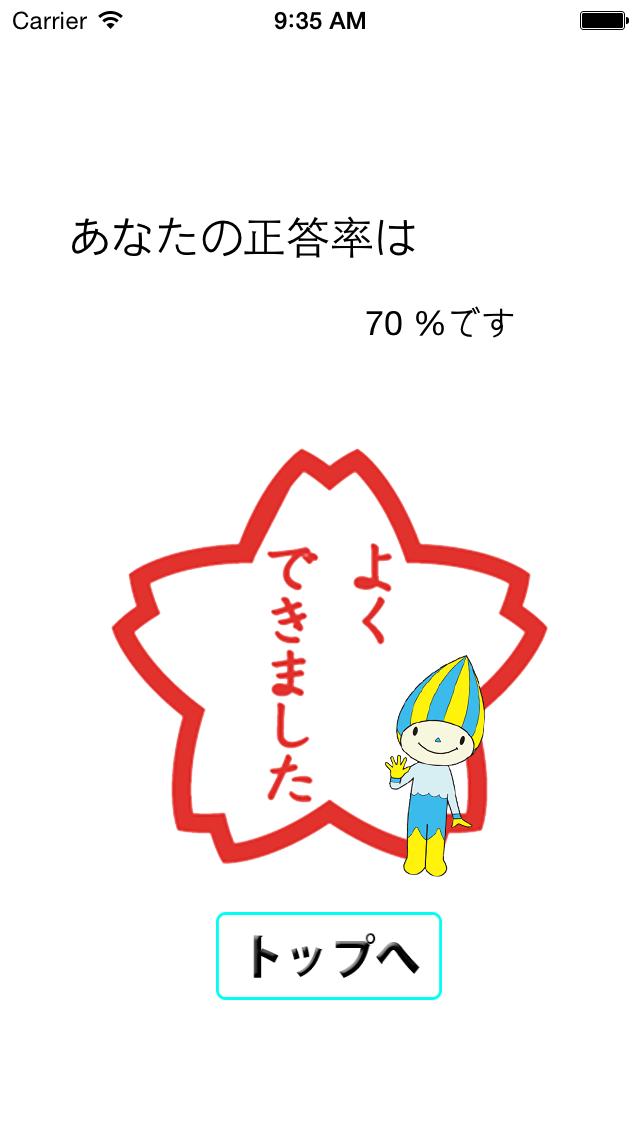 岐阜県クイズのおすすめ画像3