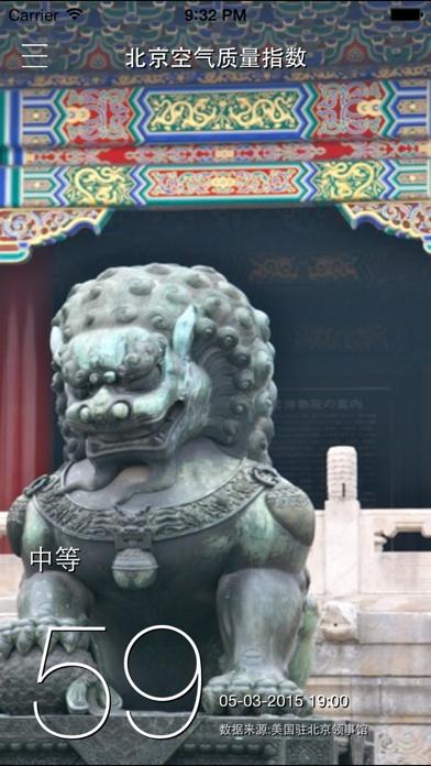 BeijingAirのおすすめ画像1