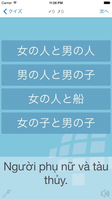 L-Lingo ベトナム語を学ぼうのおすすめ画像3
