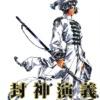封神演義(上)