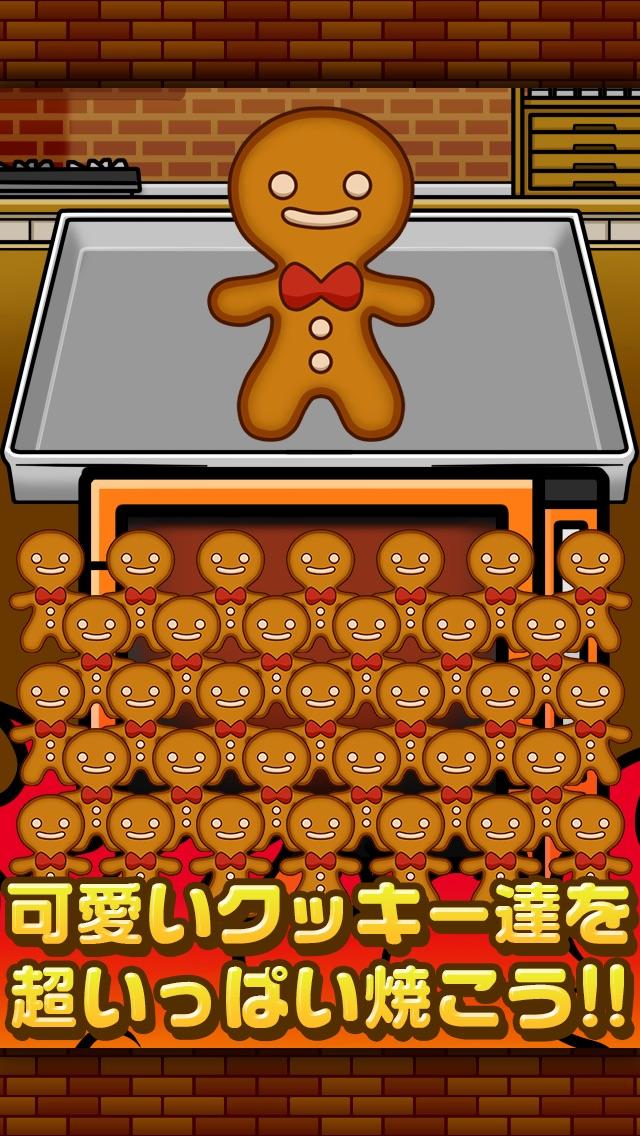 僕のクッキー工場紹介画像1