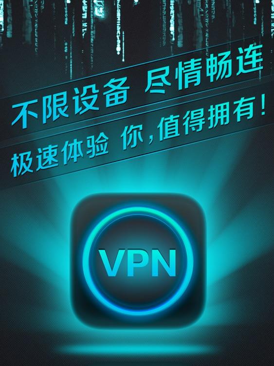 VPN Artifact HD screenshot-3