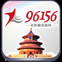 96156-社区助手(用户版)