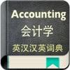 会计学英汉汉英词典-6万离线词汇可发音