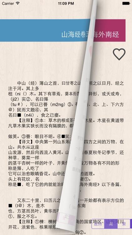 山海经-有声读物 screenshot-3