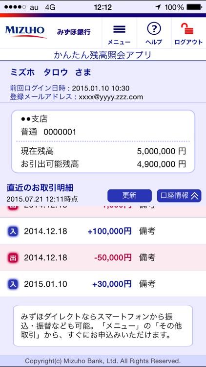 みずほ銀行 かんたん残高照会アプリ