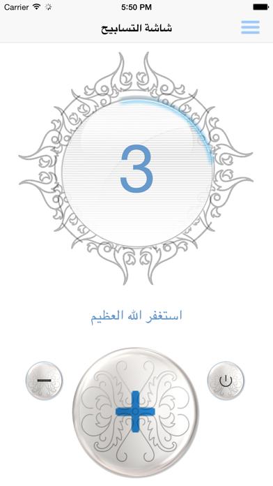 الدوسري - ياسر الدوسري القرآن الكريملقطة شاشة4