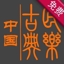 中国古典音乐(免费版)
