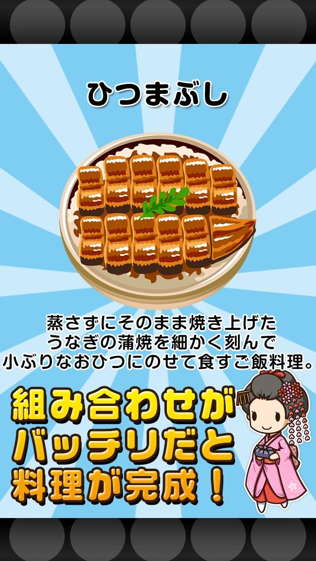 和食の達人~つくって売ってお店をでっかく!~紹介画像4