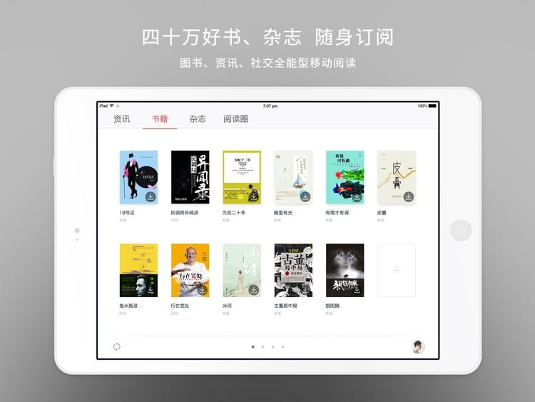 网易云阅读HD—全能型小说、漫画、资讯阅读器