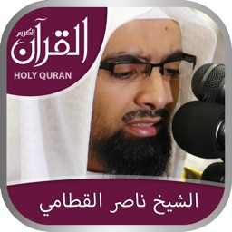 Holy Quran with Offline Audio by Sheikh Nasser Al Qatami الشيخ ناصر القطامي