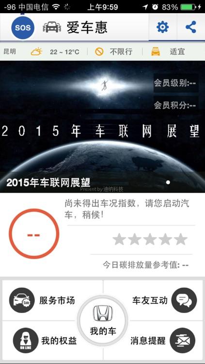 爱车惠 screenshot-2