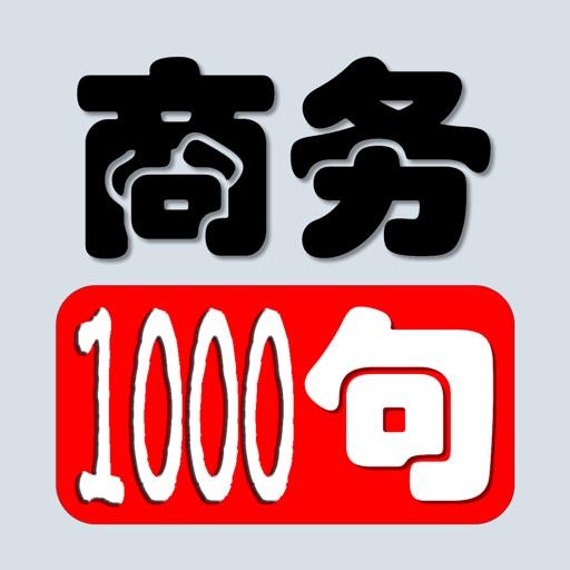 商务英语1000句 中英对照/中文字典支持/场景分类商务用语