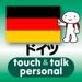 指さし会話ドイツ touch&talk 【personal version】