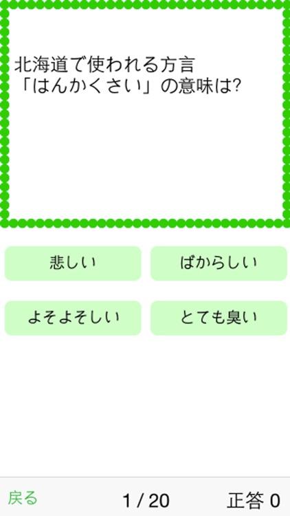 日本全国方言クイズ