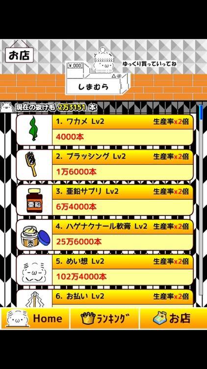100億本の抜け毛 screenshot-3