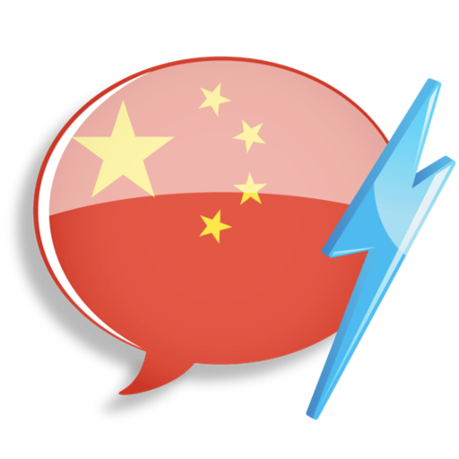 WordPower Learn Simplified Chinese Vocabulary by InnovativeLanguage.com