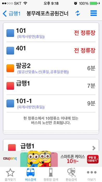 대구버스 for iPhone for Windows