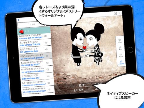 ドイツ語 - フラッシュカードやネイティブによる音声付きの無料オフラインフレーズブックのおすすめ画像2