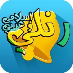 رنلي إسلامي و عربي .. رنات جوال اسلامية و عربية و نغمات و منبه رسائل الهاتف
