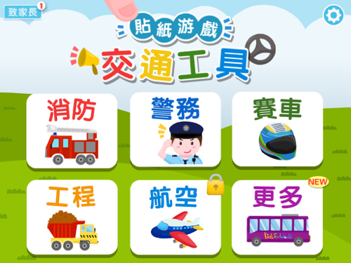 Occupations – transportation (Mandarin Chinese Pronunciation) (宝宝职业认知-交通工具篇)寶寶職業認知-交通工具篇