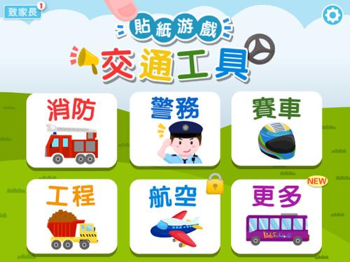 Occupations – transportation (Mandarin Chinese Pronunciation) (宝宝职业认知-交通工具篇)寶寶職業認知-交通工具篇