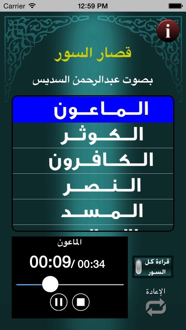 عبدالرحمن السديس - قصار السورلقطة شاشة3