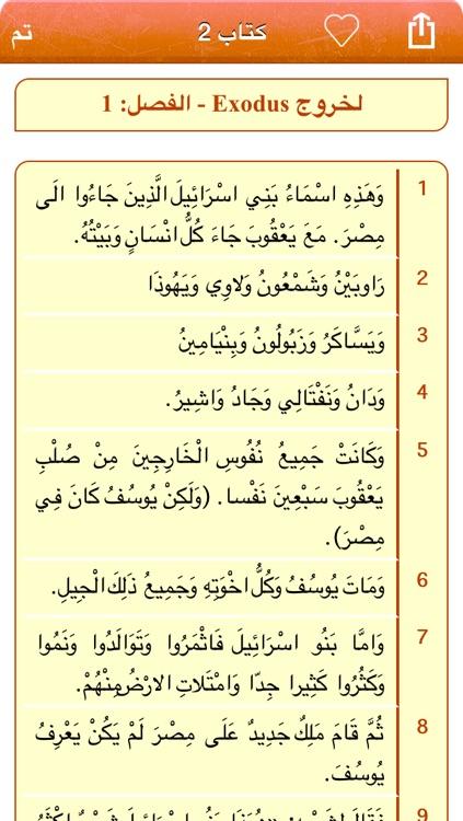 Arabic Holy Bible Audio mp3 and Text - الكتاب المقدس الصوت و النص