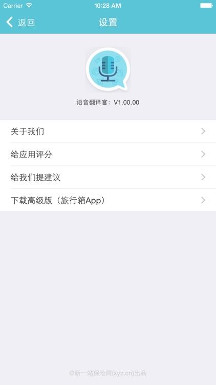 语音翻译官-出国必备 screenshot-3