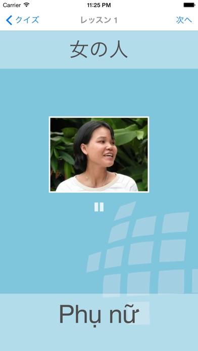 L-Lingo ベトナム語を学ぼうのおすすめ画像2