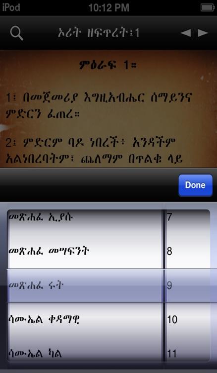 Amharic Bible screenshot-4