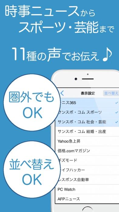 しゃべるニュースLite - 自分の番組を... screenshot1