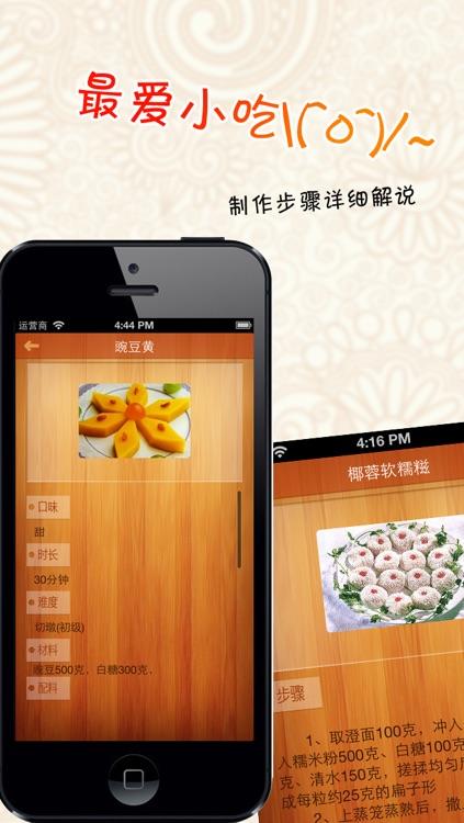 地道经典小吃  大众家常美味点心 ,川鲁粤菜各种味道,是下厨房、点评菜谱必备手机软件 screenshot-3