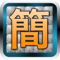 Nonogram of Japanese KANJI