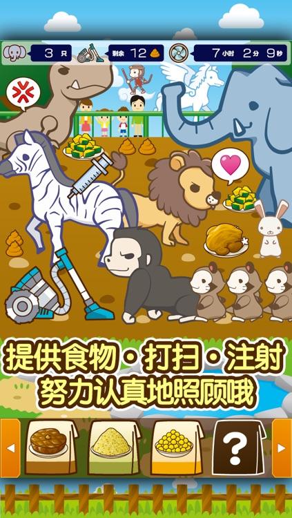 动物园~快乐的动物饲养游戏~