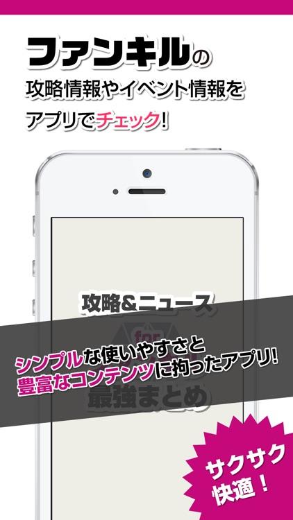 攻略ニュースまとめ for ファントムオブキル(ファンキル)