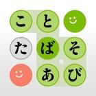 単語(たんご)を探索(たんさく)~たんたん~ icon