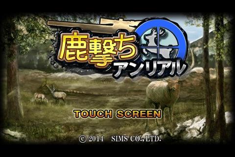 鹿撃ち アンリアル 無料で遊べる簡単ハンティングゲーム screenshot 1