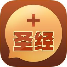 经典圣经阅读 中英文双语切换对照文字免费版