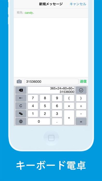キーボード電卓のスクリーンショット4