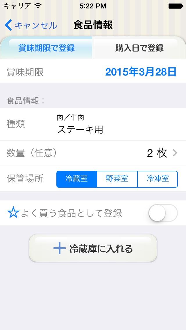 La賞味期限 screenshot1