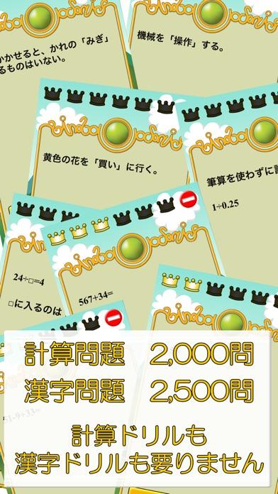 ビノバ 小学生の計算ドリル,漢字ドリル-無料-スクリーンショット1