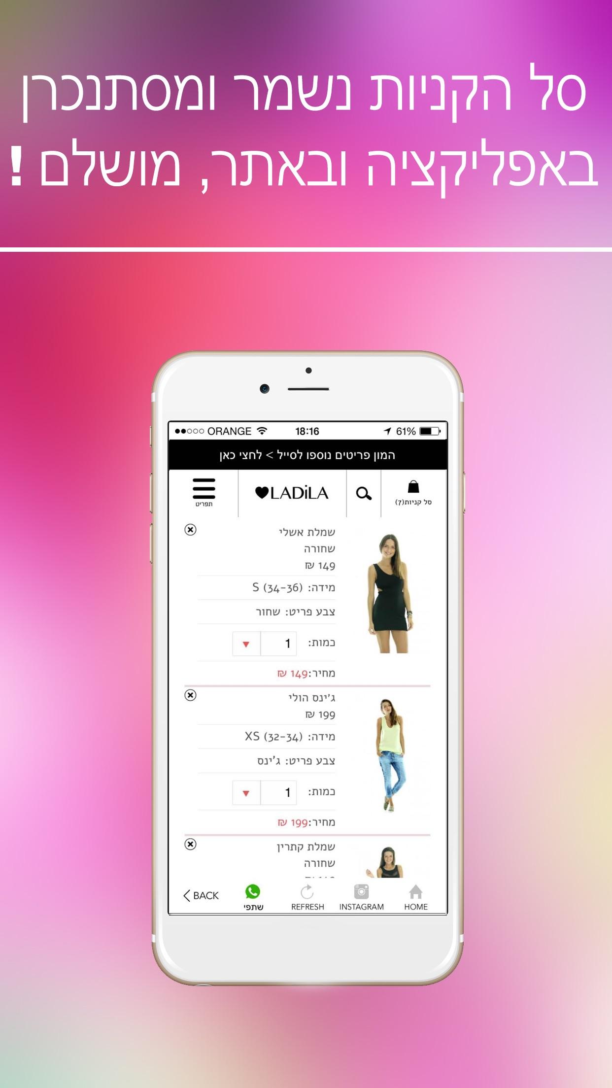 LADiLA - אופנה בקליק עד אליך Screenshot
