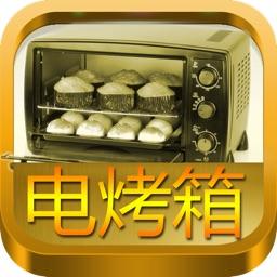 电烤箱美食料理