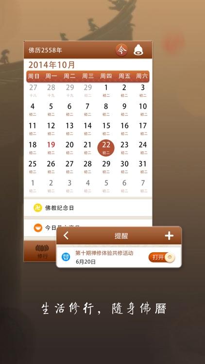 修行者-听佛音读佛经来往社区,佛教健康养生要出发 screenshot-4