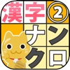 漢字ナンクロ7②【お手軽・無料パズル】 - iPhoneアプリ