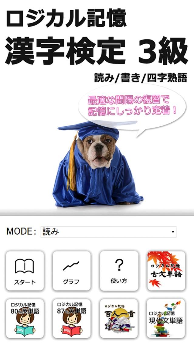 ロジカル記憶 漢字検定3級 読み/書き/四字熟語 -クイズ感覚で漢検三級の漢字を覚える無料アプリ-のおすすめ画像1