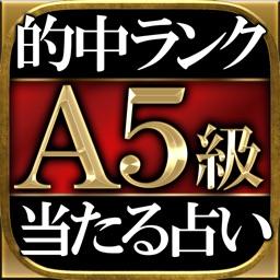 的中ランクA5級◆本気で当たる占い【永沢蜜羽】